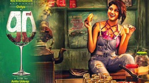 90-ml-tamil-movie