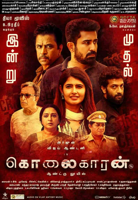 Kolaigaran-tamil-movie