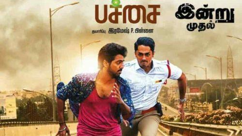 Sivappu-Manjal-Pachai-Tamil-Movie