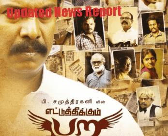 Ettu-thikkum-para-tamil-movie