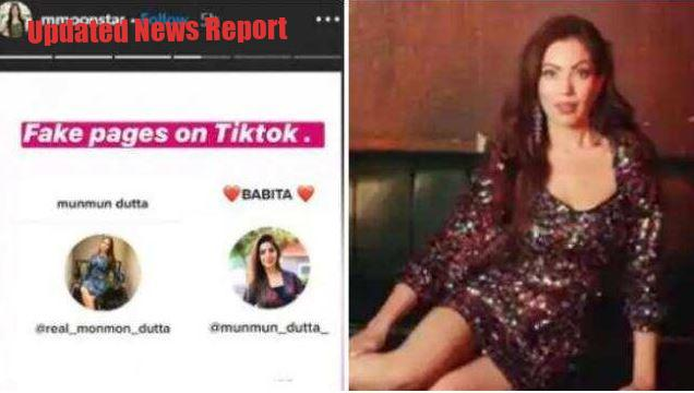 Munmun Dutta expresses displeasure over fake accounts made on Tik Tok