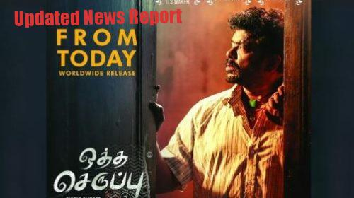 Oththa-seruppu-size-7-tamil-movie