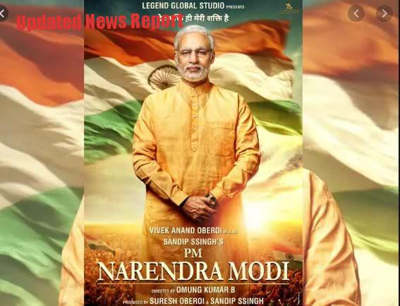 PM-Narendra-modi-movie