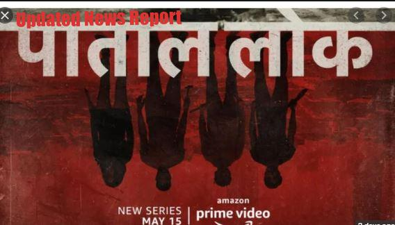 Download Paatal Lok Part 1 to 9 on Amazon Prime Web Series Leaked By Filmyzilla