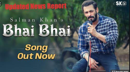 Bhai Bhai Song: Salman Khan's new song 'Bhai Bhai' released on Eid