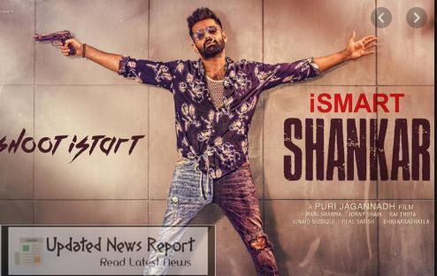 Download iSmart Shankar Telugu Movie on Tamilrockers