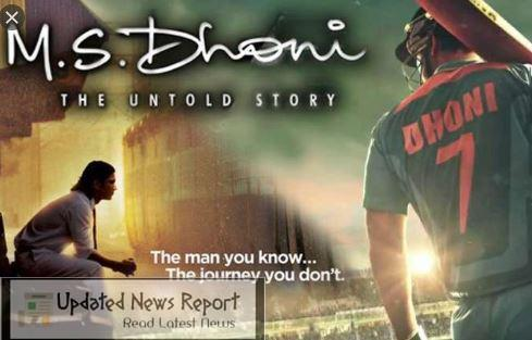 Watch & Download M S Dhoni: The Untold Story On Worldfree4u