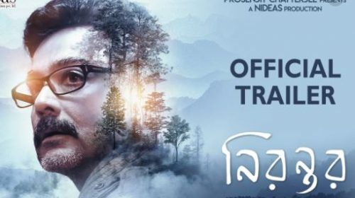 Nirontor ZEE5 Bengali Film Leaked By Filmyzilla