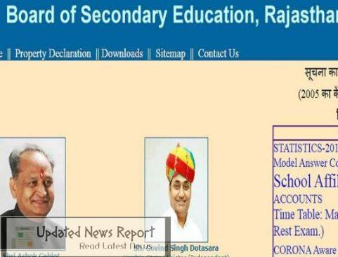 RBSE 10th Exams 2020: Rajasthan 10th board exams from today