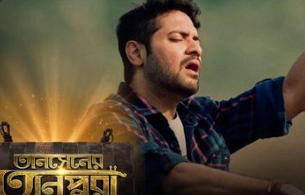 Tansener Tanpura Hoichoi TV Series Leaked By Filmywap