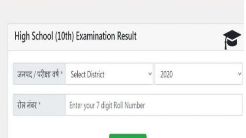 UP Board 10th or 12th Result 2020 Declared